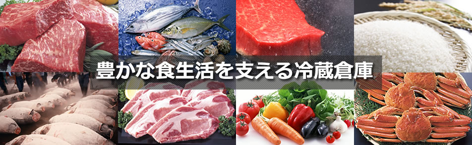 一般社団法人 日本冷蔵倉庫協会 Japan Association of Refrigerated Warehouses